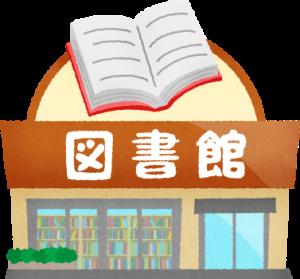 toshokan-library